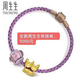 1050元出周生生串珠