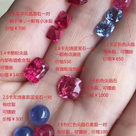 再次发帖出一批缅甸尖晶裸石,超级划算