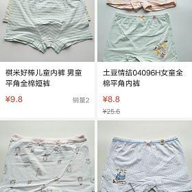 新款全棉儿童内裤上架,土豆内裤累计售出3000+条,需要的宝妈们可以选选看~