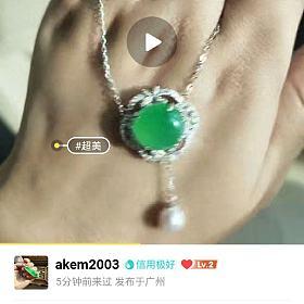 唯一一个翡翠闲置!13mm冰种满绿甜绿翡翠蛋锁骨链配钻豪华镶嵌。超缺钱回血