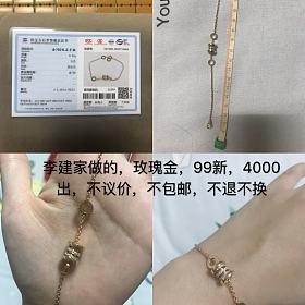 18K玫瑰金镶钻弹簧手链