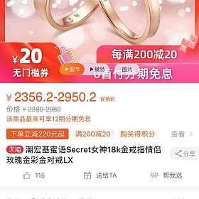 降价了 !260出潮宏基六福戒指手链(打包包邮)买男戒送手链