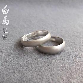 雾面泥鳅背戒指