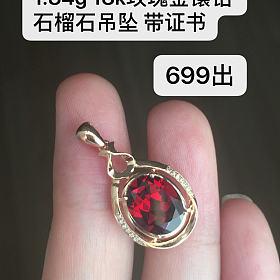 18k金钻石榴石吊坠