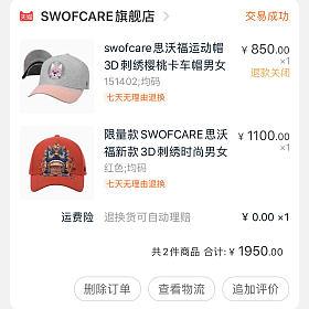 全新高端帽子思沃福刚买的,全新底价有购买记录吊牌全部都在