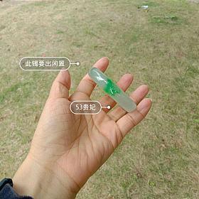 翡翠票绿果冻地小胶条