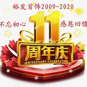 2020.裕发首饰11周年店庆活动月暨珠宝定制&来料精工镶嵌第N团