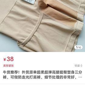 牛货推荐!外贸原单高腰提臀塑身三分裤~