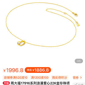 降价850出,周大福17916珍珠项链22k