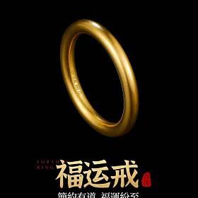 周六福古法戒指