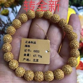老铺黄金官网价格86折转让 八宝戒指 花丝手链 都是全新的