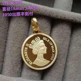 14K女王币吊坠