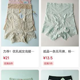 10月1~8号,女士内裤、文胸限时75折,近150款供亲挑选~🈵68元包邮!