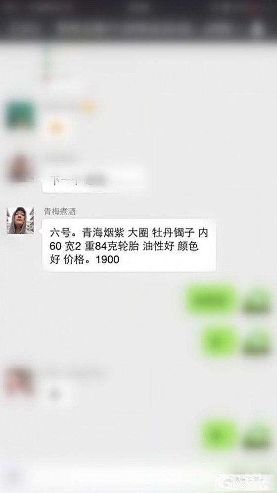 青梅家烟紫镯_传统玉石