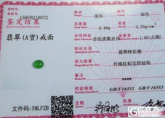 0701-新品翡翠更新 淘宝定时上新_翡翠