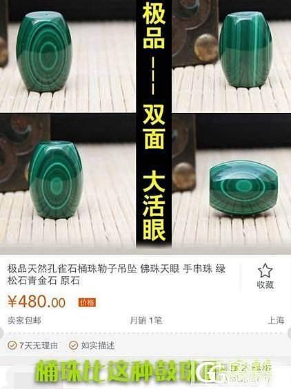天然孔雀石桶珠 双面天眼 天然花纹 配珠 完美品相_翡翠