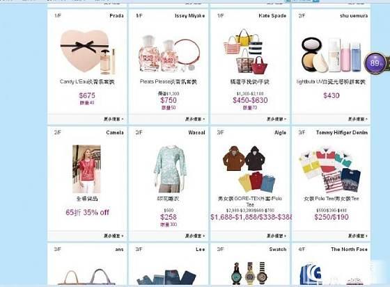 2014年香港SOGO店庆活动接单中!活动16号至25号_珠宝