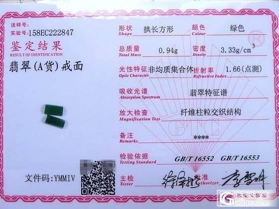 【启航翡翠】微信qhfc168_翡翠