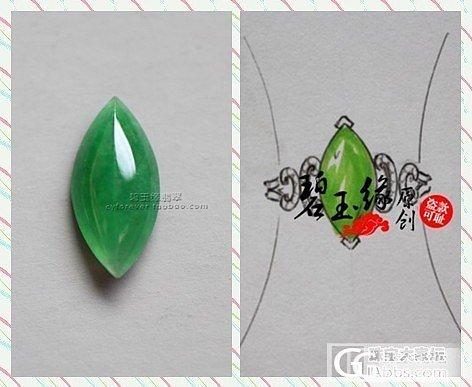 【碧玉缘 独家原创】2.17糖果三色随行(春竹节节高)和满绿马眼_翡翠