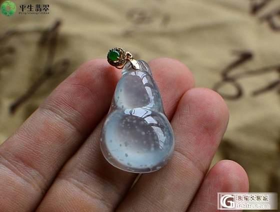 【平生翡翠】140522001 玻璃种雪花葫芦 售价:20500元_平生翡翠