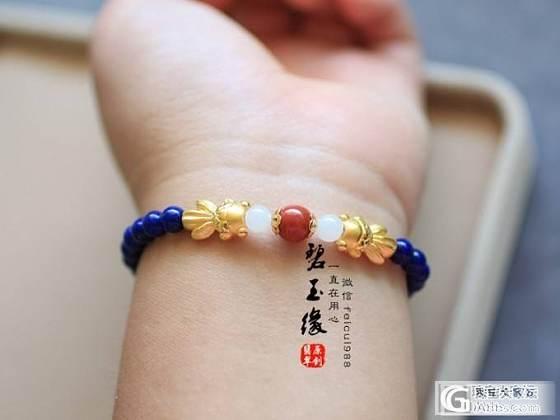 原创:3D千足金双鱼戏珠青金手链_翡翠