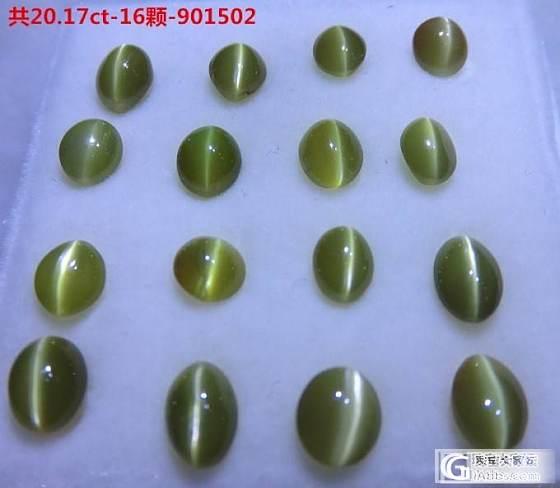 求2-4克拉的金绿猫眼_名贵宝石