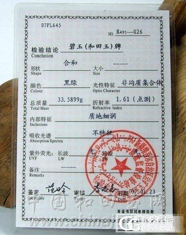 在深圳做了几个物件的证书,顺便秀下我的黑碧玉关公!_碧玉
