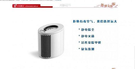 便宜转让全新NEW PAD 、腾讯智屏、膳魔师保温调理器、空气净化机。_珠宝