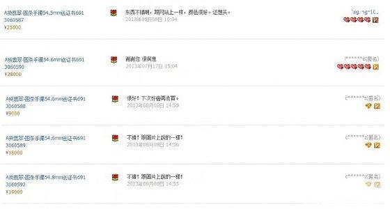 9月6号【老龙王】6件翡翠,全是苹果手机拍的照片【有同料成交给的评价】_翡翠
