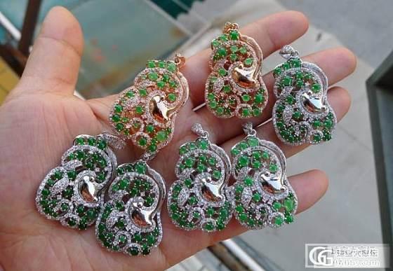 平生翡翠925银镶嵌产品冲皇冠特价新货10款。_平生翡翠
