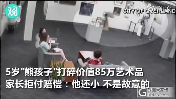 5岁熊孩子打碎85万艺术品 家长拒付赔偿