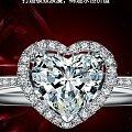 120分心形钻石戒指 帮我参考下价格合适吗