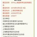关于5月5号到5月9号上海国际珠宝展买的俄料仿籽料的后续