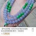 大家有在平生家买过珠链吗