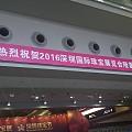 2016深圳珠宝展遇见的翡翠
