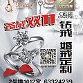 羽冠珠宝——钻石婚戒定制中心