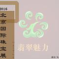 11月9号~11月14号相约北京国际珠宝展