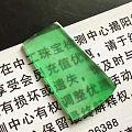 尺寸21.7×16.2×1.8mm 💰5200元 颜色绿 透