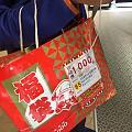 1300塊錢的福袋