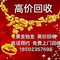黄金回收铂金回收黄金回收
