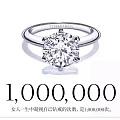女人一辈子凝视自己钻戒的次数,是1,000,000次o(╥﹏╥)o