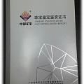 讨论 —— 关于新版GTC鉴定证书,国货当自强!