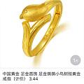 中国黄金处理285/g,6.6买了一堆,有些不喜欢的处理,三天没人要送去回收