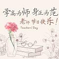 祝坛子里的教师姐妹节日快乐!