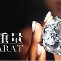 (钻石标准)4C 重量 颜色 净度 切工 荧光