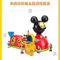 转全新米奇妙妙屋 3岁以上儿童玩具
