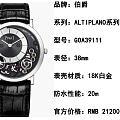 至臻优雅,最纤薄的伯爵腕表