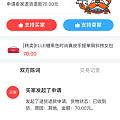 今天才知道原来咸鱼小法庭都是路人投票的方式解决争议,感觉duiyizhong