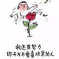 情人节的花式撒娇~表白~暗恋~秀恩爱~~~~ 自行取用~~~~[憨笑][憨笑...