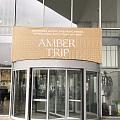 一年一度的立陶宛蜜蜡展amber trip昨日开展啦!